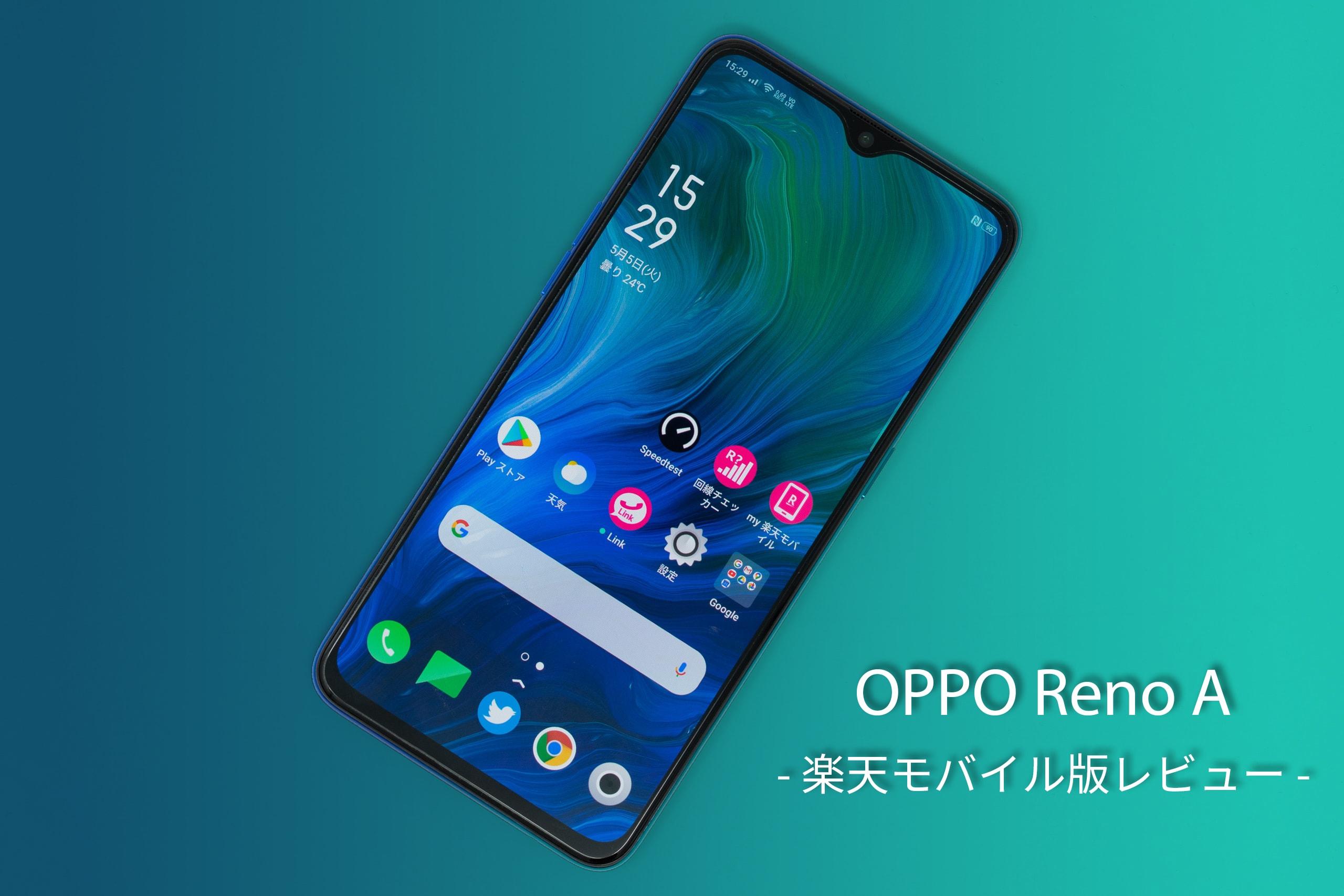 今更ながら楽天モバイル版OPPO Reno Aレビュー